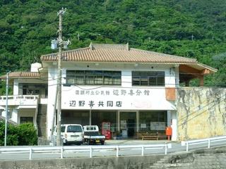 沖縄の小さな、小さな辺野喜共同店を盛り上げるコンサート!