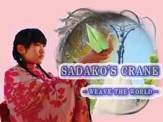 原爆や戦争を伝える映画・サダコの鶴を日本や海外で上映したい!