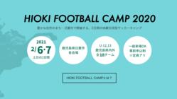 スポーツイベントを通して鹿児島県日置市の魅力を全国へ発信したい!