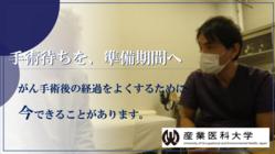 「手術日までの過ごし方」を、がん手術を待つ多くの患者さんへ