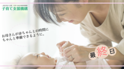 子どもを授かったお母さんを支えよう!徹底した産後ケアで健やか家庭!
