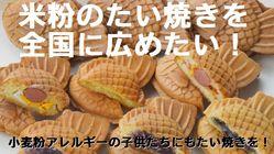 米粉のたい焼きをキッチンカーで全国に広めたい!