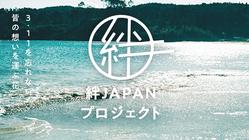 絆JAPANプロジェクト 被災沿岸部へ花をおくろう!