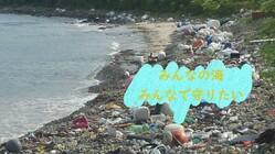 沢山のゴミを海から減らして綺麗な海を次の世代にプレゼントしたい!!