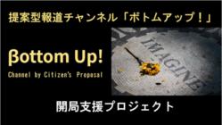 提案型ジャーナリズムの動画配信サイト! 開局を支援してください。