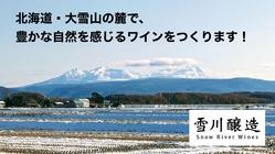 北海道・大雪山の麓で、豊かな自然を感じるワインをつくります!