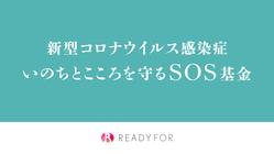 新型コロナウイルス感染症:いのちとこころを守るSOS基金