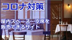 屋内スペースを販売できるサイトでコロナ対策をしながら飲食店を救う!