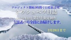 『タウシュベツ日誌』シリーズ第2号/限定制作プロジェクト