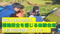 観光と保全を結ぶ、環境保全を感じる体験会場を鳥取県南部町に作りたい