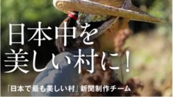 「日本で最も美しい村」新聞を書籍化、多様な働き方を実現できる社会へ