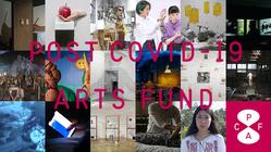ポストコロナ・アーツ基金|これからの社会をアーティストと探る