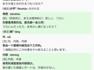 「スマホアプリ教材制作」中国語リスニング練習を格段に効率化!