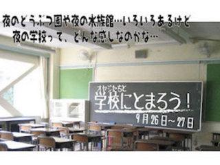 大賀小学校にオヤジ達と子ども達の交流イベントを成功させたい!