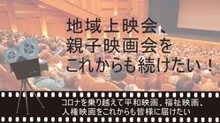 自主上映会へ映画を提供してます。コロナ禍で存続の危機の為ご支援を!
