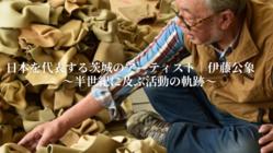 日本を代表する現代アーティスト、伊藤公象集大成となる作品集制作へ