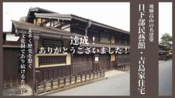 重要文化財日下部民藝館・吉島家住宅|歴史を護り繋ぐ運営費にご支援を