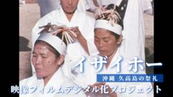 沖縄久高島の祭礼 イザイホー|貴重な記録映像をデジタル化し後世へ