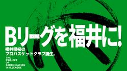 Bリーグを福井に!〜福井県初のプロバスケットボールクラブ誕生〜