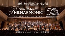 常に挑戦し続けるオーケストラ「新日本フィル」50周年を皆様と共に