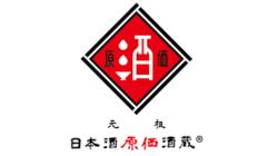 日本酒の魅力を発信したい!日本酒原価酒蔵に頑張る力をお貸し下さい!