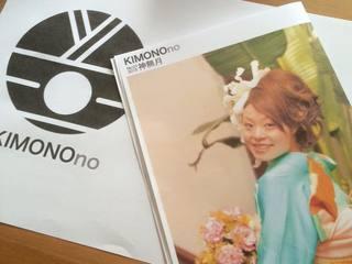 着物をファッションに!着物のスナップ雑誌「きものの」を出版!
