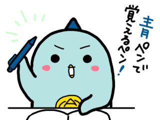 心願成就を応援する【青ペン太】のペンケースを制作したい!
