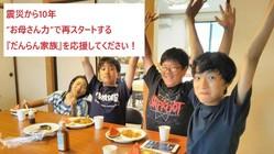 老若男女が集う地域共生食堂「だんらん家族」震災10年目の再出発!