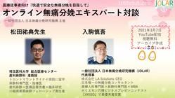 『松田祐典先生との無痛分娩エキスパート対談を無料で配信したい!』