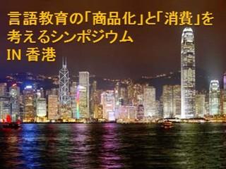 資金不足の言語教育研究者・実践者にシンポジウム参加の機会を!