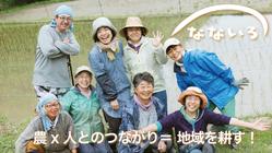 古民家と農地再生。長野県辰野町で人の循環を生みだし地域を耕します!