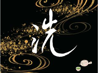 日本茶で乾杯! あなたが輝く、日本人の誇り、日本茶で乾杯!!