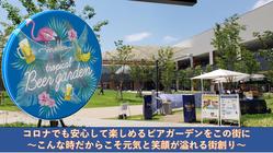 滋賀県大津市に、新しい生活様式に沿ったビアガーデンをつくります!