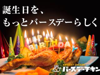 誕生日に新文化を!バースデーチキンを日本全国にお届けします