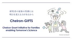 日本国外で研究に挑戦している研究者と家族を助成金でサポートしたい!