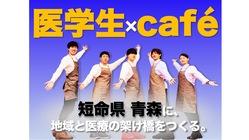 青森の医学生5人が「医カフェ」を経営し、日本一の短命県を返上する!