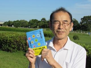 金なし家族なし、「下流老人」のサバイバルを探る小説を出版!