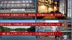 大岡山駅エリアに快適に働ける地域型コワーキングスペースを作ります!