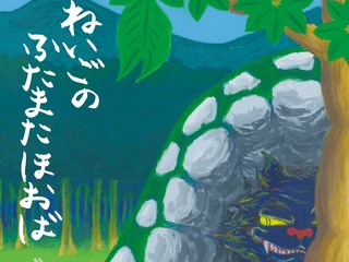 岐阜県にある石徹白地域の民話を継承するための絵本を作りたい!