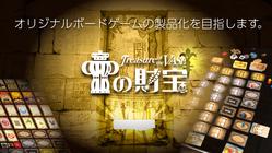 オリジナルボードゲーム「壺の財宝」の製品化を目指します。