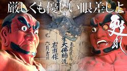 弘前を見守りつづけて368年。最勝院「仁王像」修復にご支援を。