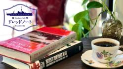 Books & Café ドレッドノート 心地良さの追求にご支援を