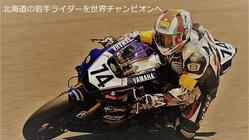 北海道の若手ライダーを世界チャンピオンへ 和工房レーシング