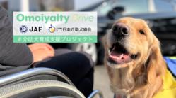 介助犬育成支援プロジェクト!思いやりある交通社会への道をみなさまと