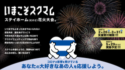 今年はおうちで楽しもう ステイホーム(だけど)熊谷花火大会