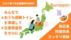 おうち避難トイレで日本の災害関連死をゼロに!プロジェクト