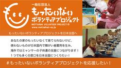 「もったいない」の心で障がい者雇用とミャンマーの子供達に支援を!
