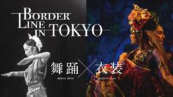 世界で活躍するインド古典舞踊家・小野雅子らによる東京公演の実現へ!