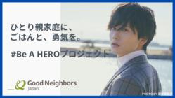 #BeAHEROプロジェクト|水石亜飛夢とひとり親家庭支援を!