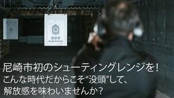 尼崎市にシューティングレンジを!没頭できる穴場スポットを作りたい!